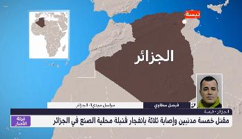 مراسل ميدي1 بالجزائر يقدم تفاصيل العملية الأمنية التي أعقبت انفجار قنبلة محلية الصنع بتبسة