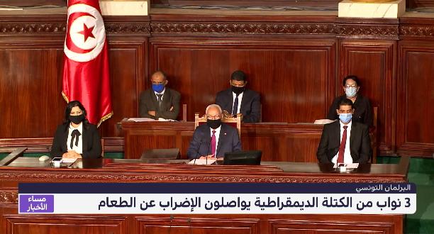 تونس .. ثلاثة نواب من الكتلة الديمقراطية يواصلون الإضراب عن الطعام