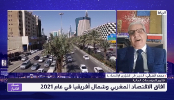 تحليل .. آفاق الاقتصاد المغربي وشمال إفريقيا في عام 2021