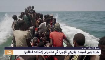 إشادة بدور المرصد الإفريقي للهجرة في تشخيص إشكالات الظاهرة