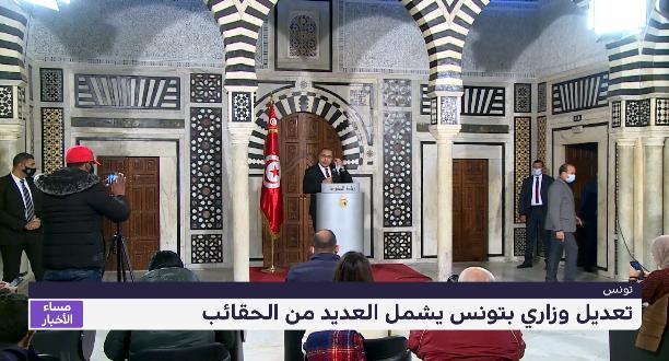 تعديل وزاري بتونس يشمل العديد من الحقائب