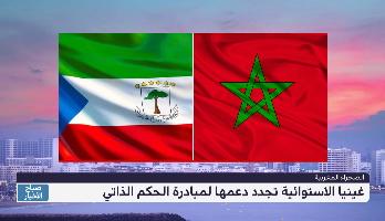 الصحراء المغربية .. غينيا الاستوائية تجدد دعمها لمبادرة الحكم الذاتي