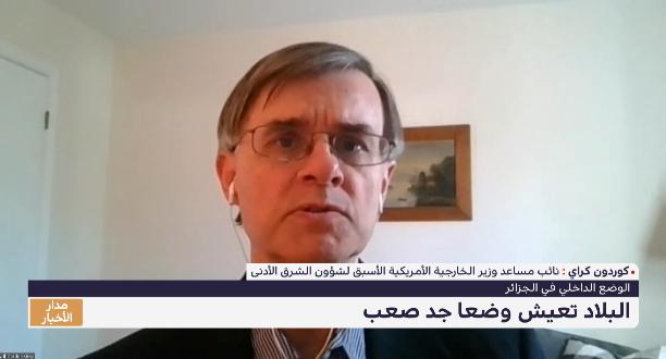 كوردون: الجزائر تواجه الكثير من القضايا تشكل أولوية قصوى