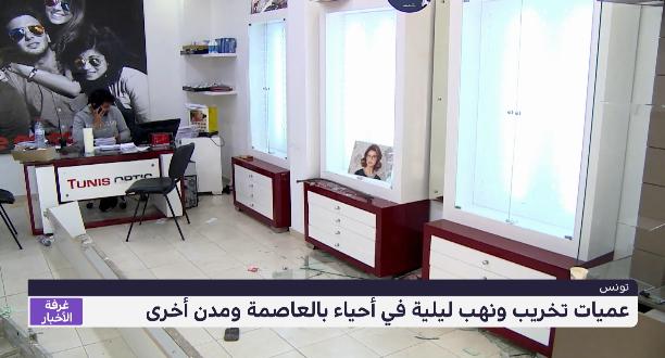 تونس.. عمليات تخريب ونهب ليلية في أحياء بالعاصمة ومدن أخرى
