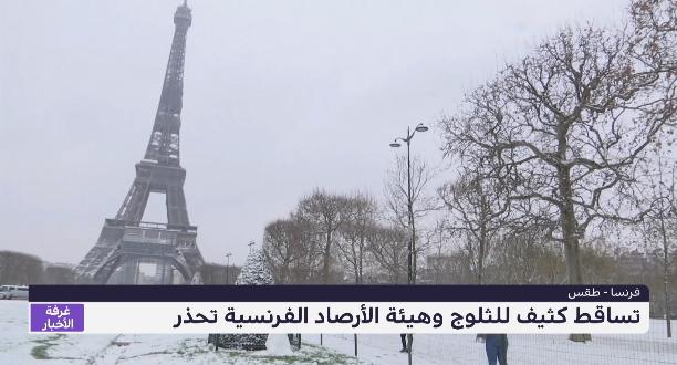 تساقط كثيف للثلوج وهيئة الأرصاد الفرنسية تحذر