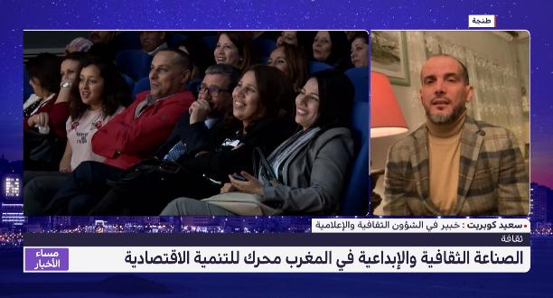 تحليل.. الصناعة الثقافية والإبداعية في المغرب محرك للتنمية الاقتصادية