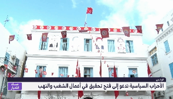 تونس .. الأحزاب السياسية تدعو إلى فتح تحقيق في أعمال الشغب والنهب