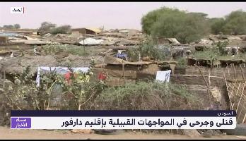 قتلى وجرحى في المواجهات القبيلية بإقليم دارفور