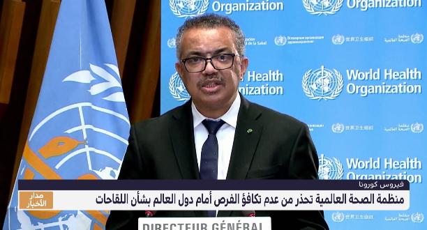 منظمة الصحة العالمية : العالم على شفير فشل أخلاقي كارثي