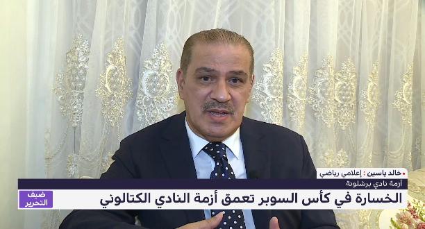 خالد ياسين : ميسي ليس في أفضل حالاته وبرشلونة فقد الكبرياء