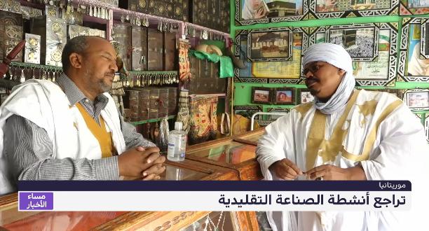 موريتانيا.. تراجع السياحة ينعكس على قطاع الصناعة التقليدية