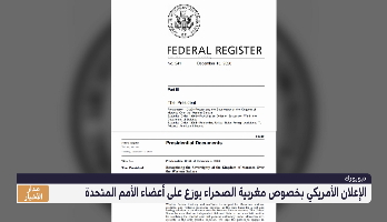 الإعلان الأمريكي بخصوص مغربية الصحراء يوزع على أعضاء الأمم المتحدة