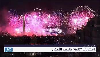 لقطات من الألعاب النارية التي أضاءت سماء واشنطن احتفالا بتنصيب بايدن
