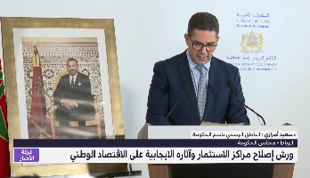 ورش إصلاح المراكز الجهوية للاستثمار وآثاره الإيجابية على الاقتصاد المغربي