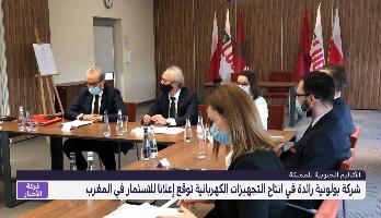 تفاصيل استثمار شركة أوروبية رائدة في الصحراء المغربية