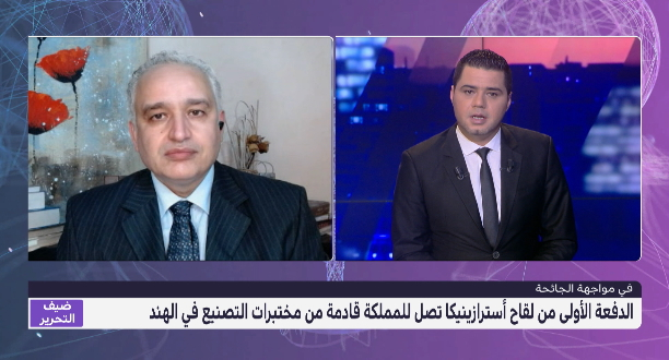 ضيف التحرير.. الطيب حمضي يتحدث عن عملية التلقيح الوطنية ضد كوفيد- 19