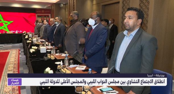 بوزنيقة .. انطلاق الاجتماع التشاوي بين مجلس النواب الليبي والمجلس الأعلى للدولة الليبي