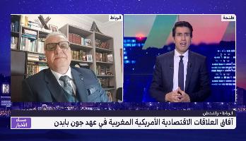 آفاق العلاقات الاقتصادية الأمريكية المغربية في عهد بايدن