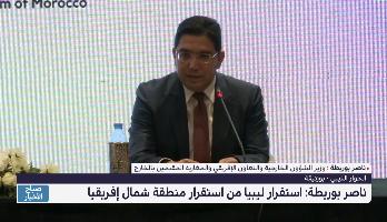 بوريطة: استقرار ليبيا من استقرار منطقة شمال إفريقيا