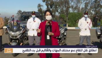 موفدة قناة ميدي1 تيفي تقدم تفاصيل عملية تخزين ونقل اللقاح لمختلف المدن المغربية