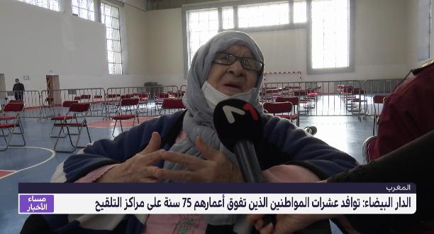 الدار البيضاء.. توافد عشرات المواطنين الذين تفوق أعمارهم 75 سنة على مراكز التلقيح