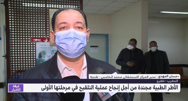 مدير المركز الاستشفائي محمد الخامس بطنجة: الأطر الطبية مجندة من أجل إنجاح عملية التلقيح