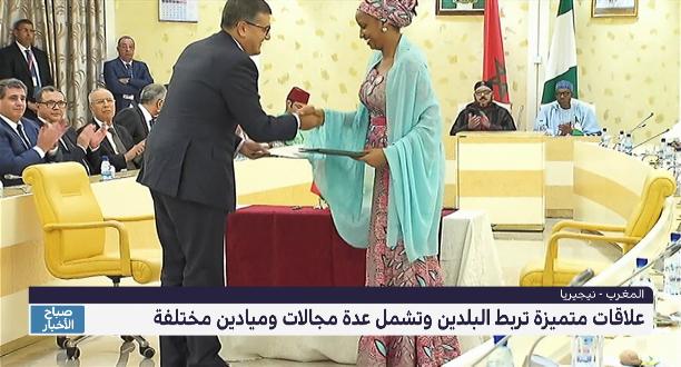 المغرب-نيجيريا .. علاقات متميزة تربط البلدين وتشمل مجالات وميادين مختلفة
