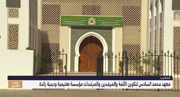 معهد محمد السادس لتكوين الأئمة والمرشدين والمرشدات مؤسسة تعليمية ودينية رائدة