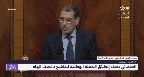 العثماني يصف انطلاق الحملة الوطنية للتلقيح ضد كوفيد-19 بالحدث الهام