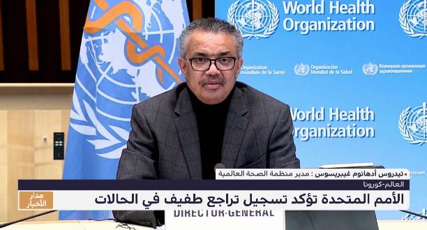 الأمم المتحدة تؤكد تسجيل تراجع طفيف في حالات الإصابة بفيروس كورونا