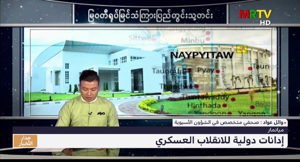 وائل عواد يقدم توضيحات حول الانقلاب العسكري في ميانمار