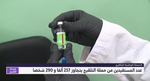 المغرب .. تلقيحُ أكثر من 257 ألف و 290 شخصا ضد هذا الوباء