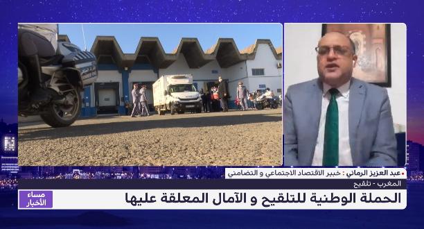 الرماني يقدم قراءة في ظروف سير الحملة الوطنية للتلقيح