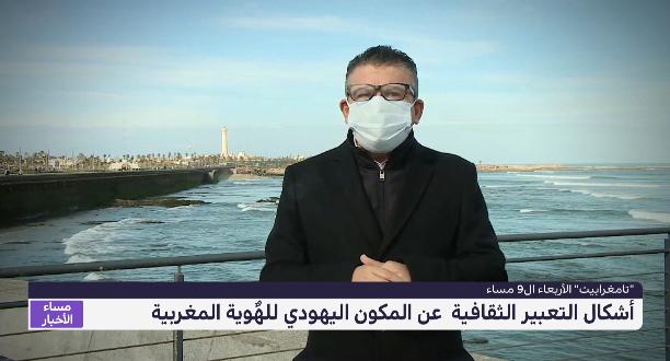 المكون العبري في الهٌوية المغربية .. شهادة الفنان ماكسيم كاروتشي