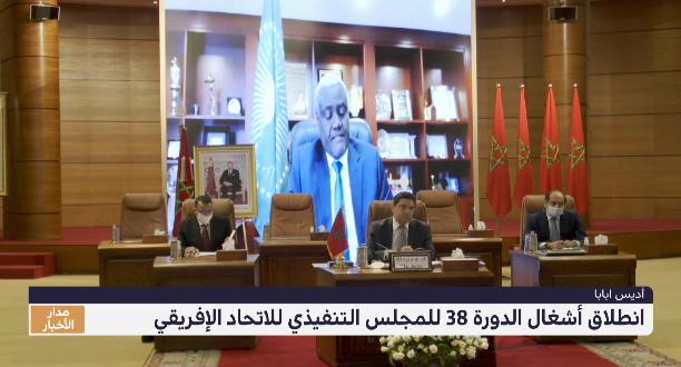 المجلس التنفيذي للاتحاد الإفريقي يفتتح أشغال دورته الـ 38 تحضيرا للقمة الـ 34 للاتحاد بمشاركة المغرب