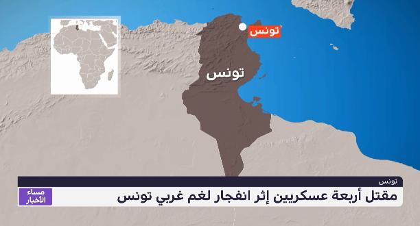 تونس .. مقتل أربعة عسكريين إثر انفجار لغم غربي البلاد