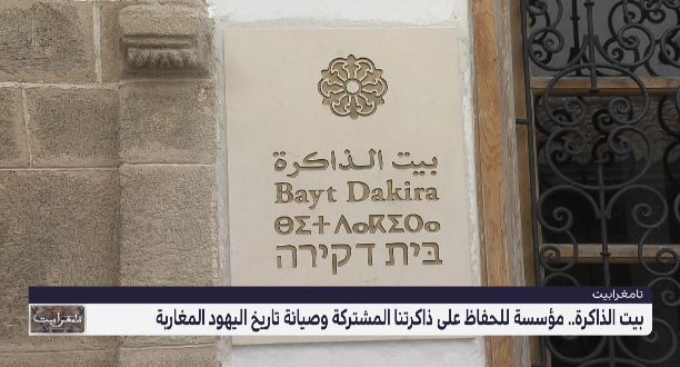 بيت الذاكرة .. مؤسسة للحفاظ على ذاكرتنا المشتركة وصيانة تاريخ اليهود المغاربة