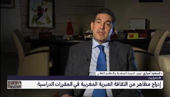 تصريح سعيد أمزازي حول قرار المغرب دمج المكون اليهودي للثقافة المغربية في المقررات التعليمية