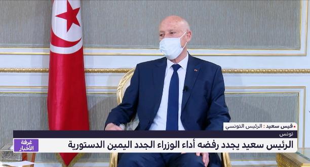 الرئيس سعيد يجدد رفضه أداء الوزراء الجدد اليمين الدستورية أمامه