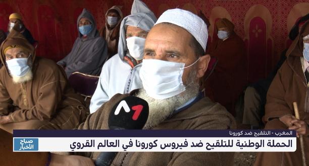 المغرب .. الحملة الوطنية للتلقيح ضد فيروس كورونا في العالم القروي