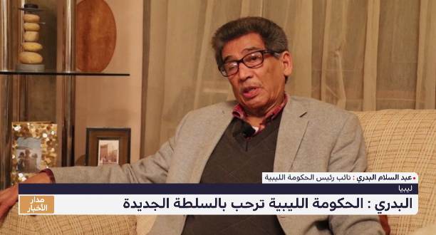 البدري : الحكومة الليبية ترحب بالسلطة الجديدة