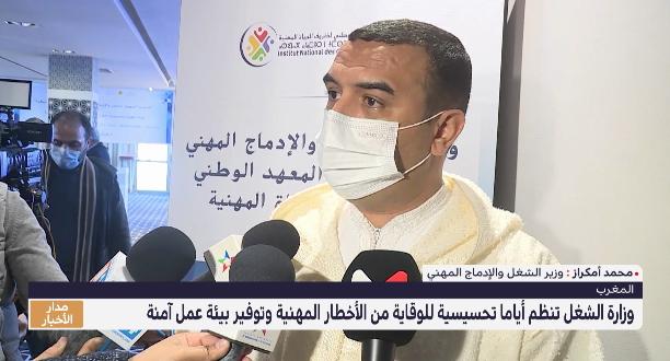 وزارة الشغل تنظم أياما تحسيسية للوقاية من الأخطار المهنية وتوفير بيئة عمل آمنة