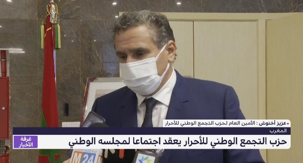 المغرب .. حزب التجمع الوطني للأحرار يعقد اجتماعا لمجلسه الوطني