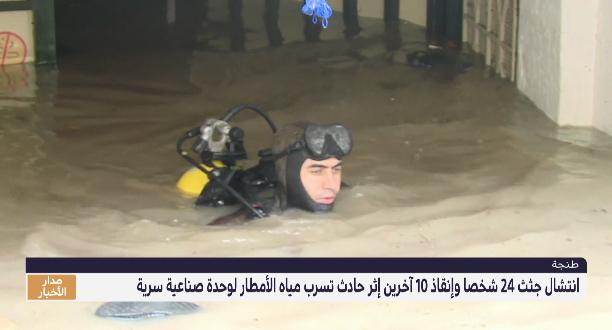 طنجة .. آخر المستجدات حول حادث انتشال جثث 24 عاملا في مصنع سري