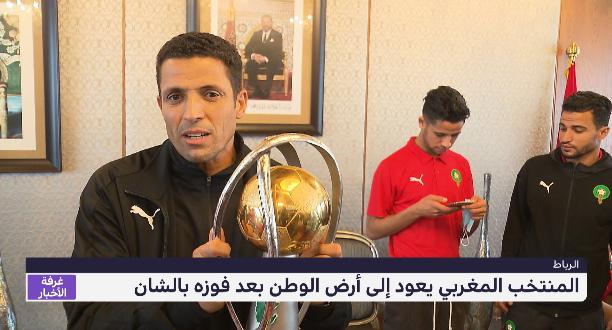 """المنتخب المغربي يعود إلى أرض الوطن بعد فوزه بـ""""الشان"""""""