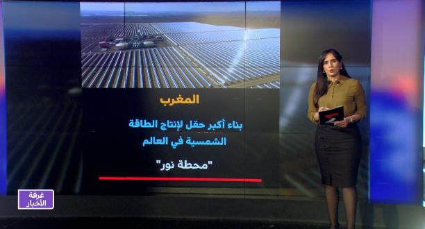 شاشة تفاعلية .. استثمار المغرب في الطاقات المتجددة جعلت منه قوة إقليمية في إفريقيا