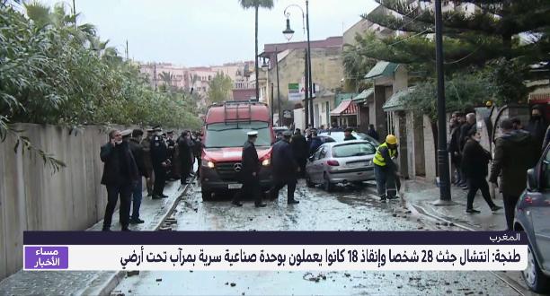 طنجة ..انتشال جثث 28 شخصا وإنقاذ 18 كانوا يعملون بوحدة صناعية سرية بمرآب تحت أرضي