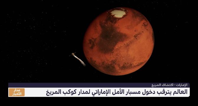 العالم يترقب دخول مسبار الأمل الإماراتي لمدار كوكب المريخ