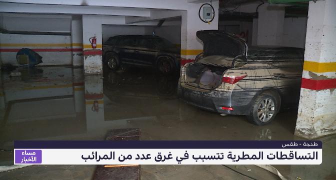 طنجة.. التساقطات المطرية تتسبب في غرق عدد من المرائب