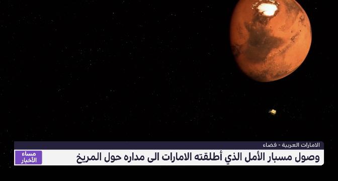 وصول مسبار الأمل الذي أطلقته الإمارات إلى مداره حول المريخ